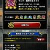 level.1048【マスターズGPとガチャ】魔瘴杯とアルゴンガチャ
