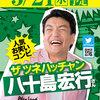 3月下旬札幌近郊ライター来店予定