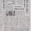 チャレンジファーム及びカリフローレが日経新聞(日本経済新聞)に掲載されました