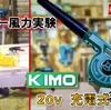 【工具】KIMO 20v 充電式ブロワー 意外と使える! 安いのにパワフル! Xufeng