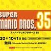 【任天堂】SUPER MARIO BROS. 35が2020年10月1日から無料配信!スーパーマリオで35人同時対戦のバトルロワイヤル!