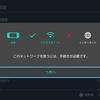 Nintendo Switch で docomo Wi-Fi や au Wi-Fi SPOT などのWi-Fiスポットを利用する