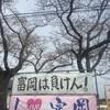 富岡町復興の集い
