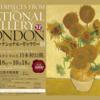 『ロンドン・ナショナル・ギャラリー展』国立西洋美術館