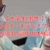 【大学生(男性)】新型コロナ・モデルナワクチン2回目の副作用体験談