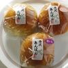 川崎のパン屋「オギノパン」【閉店】