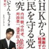 えらいてんちょう(矢内東紀)「「NHKから国民を守る党」の研究」535冊目