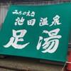 道の駅池田温泉の足湯レビュー 岐阜県