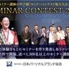吃音研修講師としてセミナーコンテスト 東京大会に挑戦します‼️