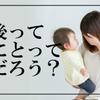 産後がしんどいと感じるママを救ってくれるカルマヨガの教えとは?
