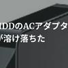 BUFFALOの外付けHDDのACアダプタのプラグが溶け落ちた話