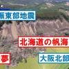 【予知夢】北海道の帆海(ほうみ)さんが北海道胆振東部地震を予知夢し新たな体感も
