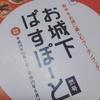 【松山】コンビニで売ってる「お城下ぱすぽーと弐号」がお得だと思った3つの理由