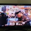 岐阜県観光大使のつれづれ~2020.01.29~