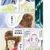 銀ノスタルヂア~宮沢賢治物語~天盤の章~ 11ページ更新しました。