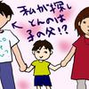 サッパリ系Bさん③再婚したら息子の父!?