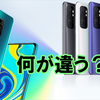 【Xiaomi】「Redmi Note 9S」と「Mi Note 10 Lite」は何が違うのか解説する話