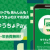 銀行系ペイアプリのゆうちょPayとは?その魅力に迫る!