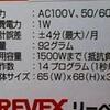 デジタルプログラムタイマーII PT50DW