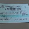 北海道東日本パスを利用して電車の旅!7日間で10850円とコスパ抜群のきっぷを紹介します!
