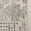 関東大震災周辺時期の新聞記事 読売新聞1923.10.7「鮮人と見誤って母を殺した自警団員」