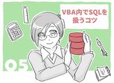 第5話 VBA内でSQLを扱うコツ【連載】実務で使えるAccessのコツ