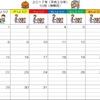 手作り療育グッズ~10月のカレンダーと、カブト君のお話