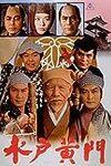 『水戸黄門(』1978年)