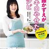 伊藤かずえが12キロやせたレシピを予約!通販購入はコチラ!