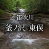 沢泊デビューの釜ノ沢東俣【奥秩父・笛吹川】
