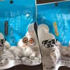 【糖質控えめ】三海幸のおちちまめ、おちちくるみ