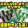 【一誠】中央漁具オリカラ「シズミムシ 2.2インチ 限定カラー」通販サイト入荷!