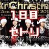 L'Arc〜en〜Ciel LIVE 2018 L'ArChristmas 1日目セトリ&感想(ラルクリ)
