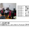 【抱負話。アバン長過ぎ編】第155回配信Joe_Jack_Man's_Podcast 【きめん師匠回】