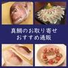 産地のこだわり!「真鯛」のお取り寄せ・おすすめ通販5選!