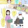 絵日記【なんだかついていない1日】