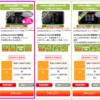 【おすすめ】日本国内用 Wi-Fiレンタルサービスの選び方のコツ