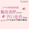 【ノートルダムの鐘】飯田達郎 川口竜也 ど迫力で感動の舞台