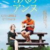 『3人のアンヌ(In Another Country)』(ホン・サンス/2012/韓国)