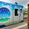 【乗車記】2017/08/13 HIGH RAIL 2号 佐久平→小淵沢
