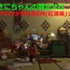 【雑記】さにちゃんの雑記VII(5月号第2週)「FFXIVが誇るBGM集(紅蓮編)」