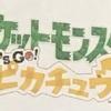 Switch版ポケモンのタイトルは「ポケットモンスター Let's GO! ピカチュウ」「ポケットモンスター Let's GO! イーブイ」?