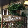 青梅駅近くの喫茶店カフェドクラージュに行ってきました