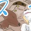 犬の多頭飼い暮らし漫画:おまけイラスト⑤【癒しの寝んね】
