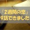 2週間の恋 (9)