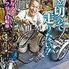 「風を切って走りたい!夢をかなえるバリアフリー自転車」高学年課題図書の紹介2020【読書感想文の書き方】