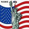 町山智浩『アメリカ人の半分はニューヨークの場所を知らない』