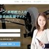 【スカイエージェント】ドローン職種の転職サイト