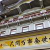 年金者組合新春観劇会で 京都南座に・・・