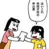 No.1025 林間学校の申込みで母が校長に呼び出される